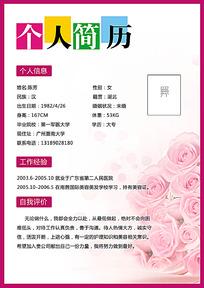 鲜花背景女性个人简历封面设计