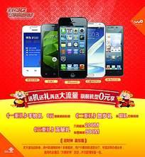 全民3G海报设计