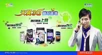天翼3G手机海报设计
