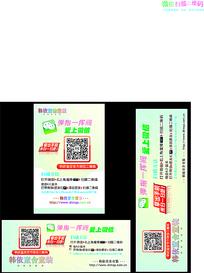 微信海报设计