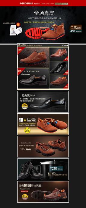 手工牛皮鞋促销网站首页设计