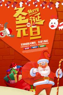 元旦圣诞卡通海报