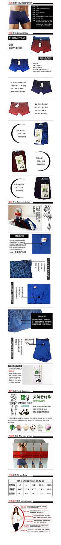 男士平角内裤商品详情图组