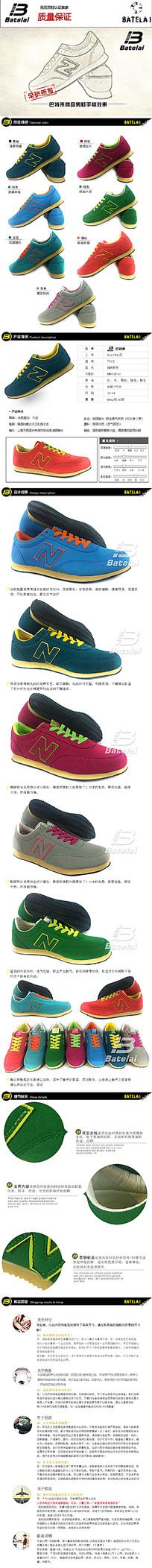 男士运动鞋商品详情图组