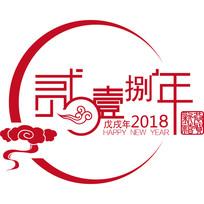 新年字体2018