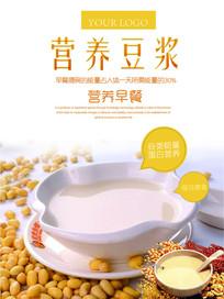 营养早餐豆浆海报