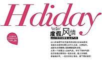 度假风情版块字体设计