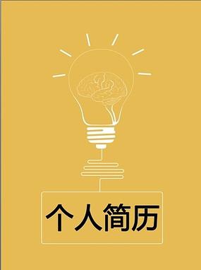 创意灯泡个人简历背景