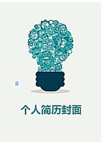 创意个人简历封面设计