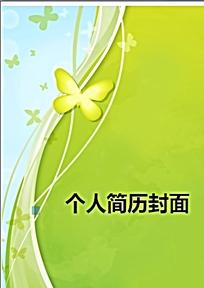 绿色个人简历封面设计
