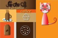 猫咖啡VI
