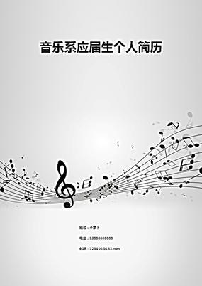 音乐系应届生个人简历模板设计