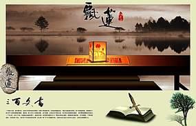 古典文化地产海报