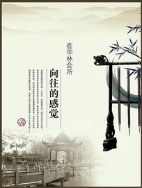 水墨中国风房地产宣传海报
