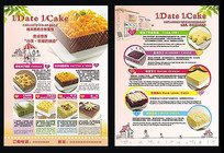 蛋糕宣传单cdr