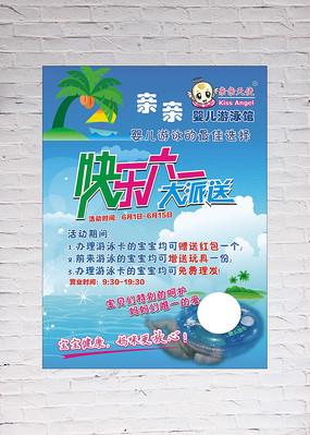 六一婴儿游泳馆活动海报