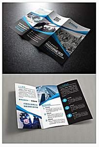 企业文化宣传三折页设计