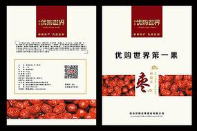 红枣包装袋设计模板