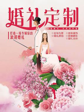 婚庆公司宣传海报P