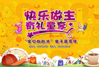 快乐童年亲子活动海报设计
