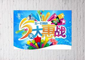 夏季五一活动海报