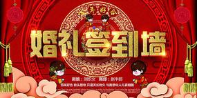 中式红色婚礼签到墙海报