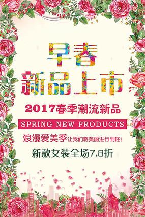 2017春季潮流新品上市海报