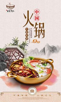 传统中国火锅海报