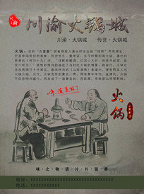 川渝火锅海报
