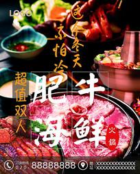 肥牛火锅海报