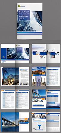 高档大气蓝色商务企业宣传画册模板