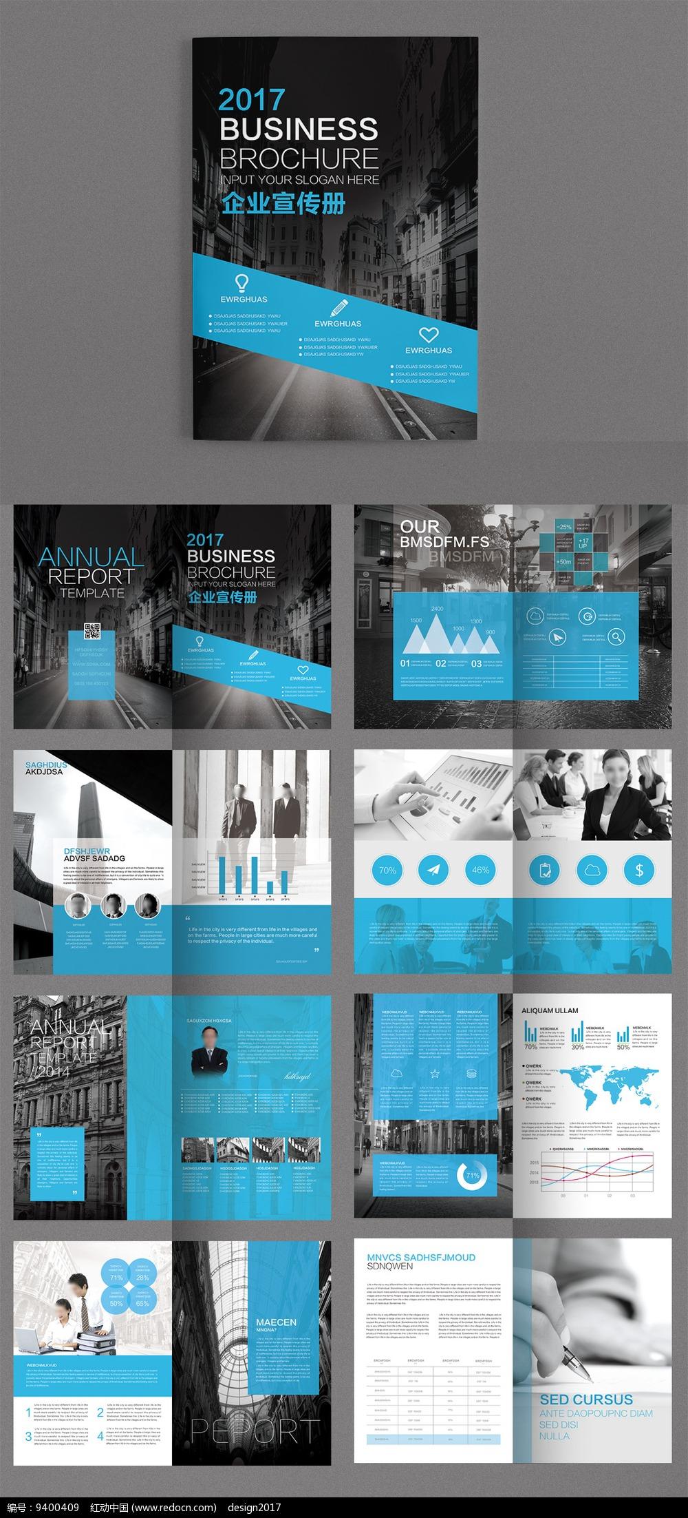 简约蓝色商务企业宣传画册模板图片