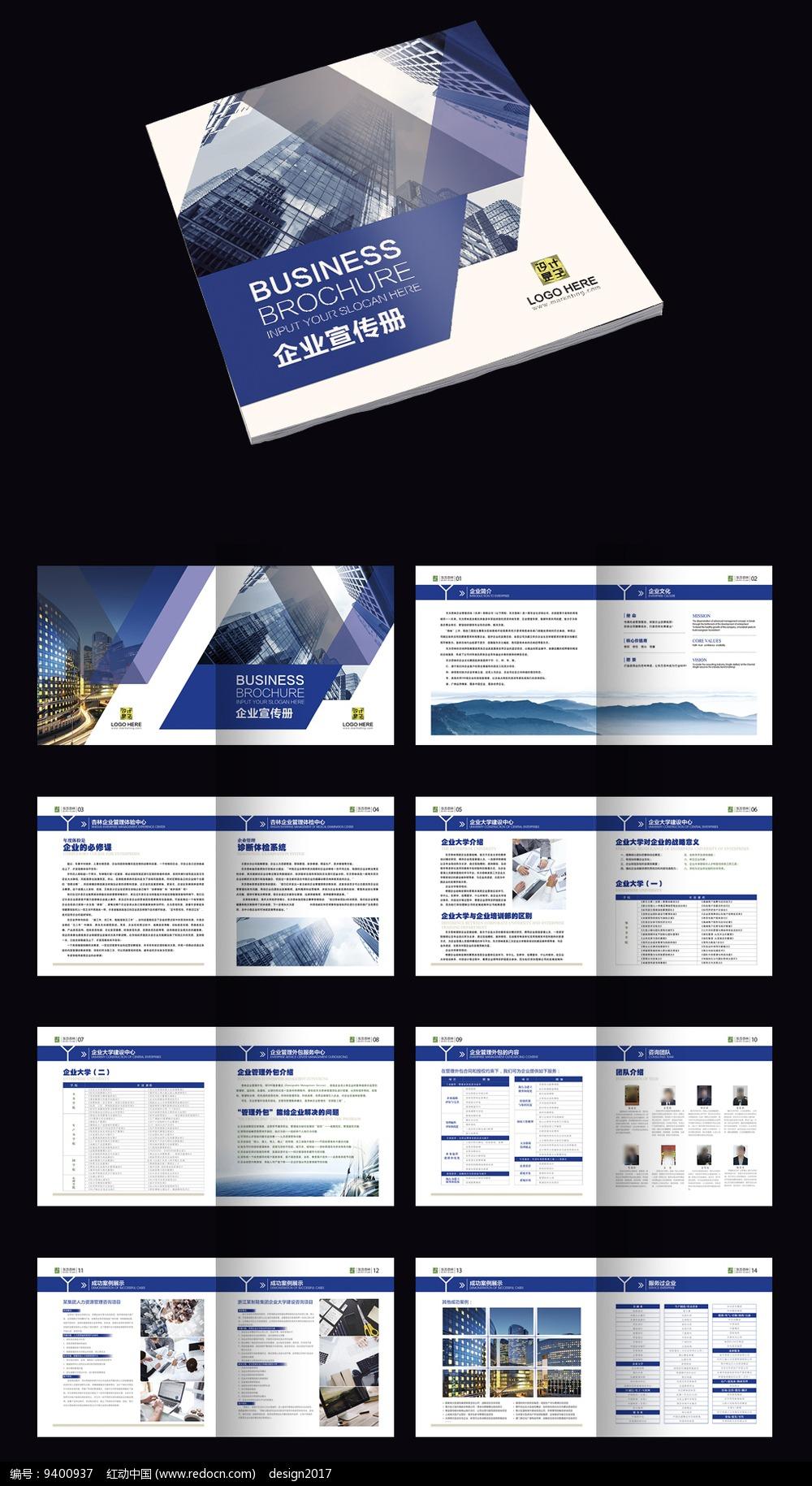 蓝色商务企业公司宣传画册模板图片