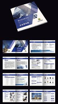 蓝色商务企业公司宣传画册模板