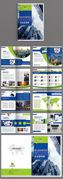 清新绿色蓝色商务企业宣传画册模板