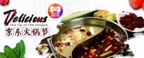 淘宝火锅节创意宣传海报