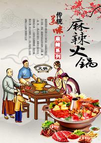 中式古典麻辣火锅海报
