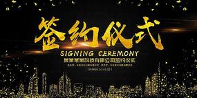 簽約儀式背景