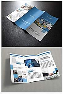 简约蓝色企业宣传企业介绍三折页宣传单AI模板