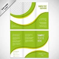 简约绿色企业宣传企业介绍三折页宣传单AI模板