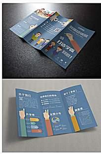 蓝色扁平化毕业班学霸暑期培训班招生宣传三折页宣传单AI模板