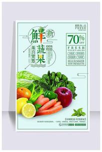 新鲜蔬果果真实惠果蔬促销海报