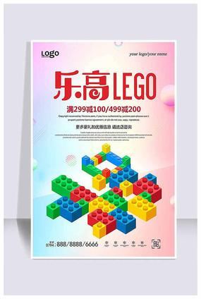 简约乐高玩具海报