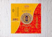 中秋节月饼盒素材