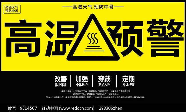 高温预警预防中暑宣传海报图片