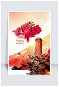 推崇英雄精神宣传海报