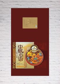 中秋月饼盒素材