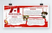 71建党节手抄宣传海报