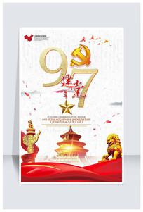 建党97周年宣传海报