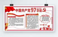 建党节97华诞宣传海报